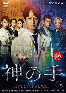 星野真里(星野真理)『連続ドラマW 神の手』