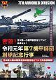 密着!令和元年第7機甲師団創隊記念行事 日本最大級の戦車主体の駐屯地イベント完全収録版