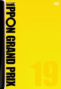 IPPONグランプリ 19