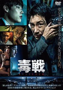チャ・スンウォン『毒戦 BELIEVER』