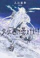 北北西に曇と往け (4)