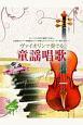 ヴァイオリンで奏でる 童謡唱歌 ピアノ伴奏譜&ピアノ伴奏CD付