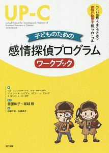 子どものための感情探偵プログラム ワークブック