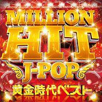 MILLION HIT J-POP -黄金時代ベスト-