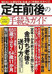 中島典子『定年前後の手続きガイド』