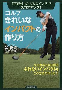 谷将貴『ゴルフ きれいなインパクトの作り方』