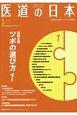 医道の日本 79-1 2020.1 東洋医学・鍼灸マッサージの専門誌(916)