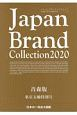 Japan Brand Collection<青森版> 東京五輪特別号 2020