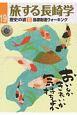 旅する長崎学 歴史の道2 島原街道ウォーキング (19)
