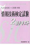 情報技術検定試験 2級テキスト Full BASIC・C言語対応