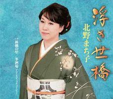 浮き世橋/林檎の里/冬酒場(アコースティックver.)