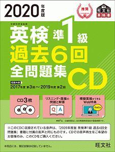 英検準1級 過去6回全問題集CD 2020