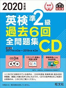 英検準2級 過去6回全問題集CD 2020
