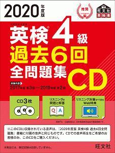 英検4級 過去6回全問題集CD 2020
