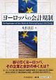 ヨーロッパの会計規制