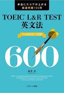 TOEIC L&R TEST英文法 TARGET 600