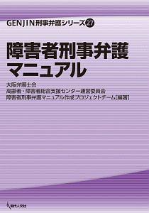 大阪弁護士会『障害者刑事弁護マニュアル GENJIN刑事弁護シリーズ27』