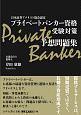 プライベートバンカー資格 受験対策予想問題集 日本証券アナリスト協会認定