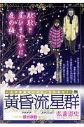 弘兼憲史『黄昏流星群プラチナ・エディション 星光耿耿』
