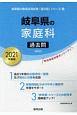 岐阜県の家庭科 過去問 2021 岐阜県の教員採用試験「過去問」シリーズ9