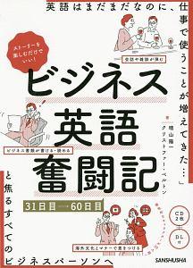 ビジネス英語奮闘記 31日目~60日目 CD2枚+DL付