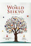 World Seikyo 2020春