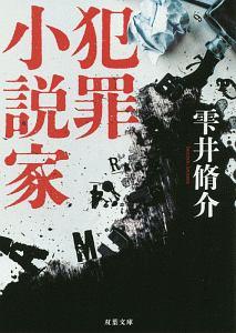 雫井脩介『犯罪小説家<新装版>』