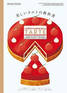 『美しいタルトの教科書』田中裕子