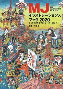 MJイラストレーションズブック 2020