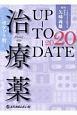 治療薬UP-TO-DATE ポケット判 2020