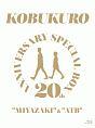 "20TH ANNIVERSARY SPECIAL BOX ""MIYAZAKI""&""ATB"""