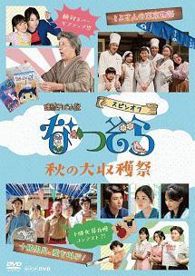 岡田将生『なつぞら スピンオフ 秋の大収穫祭』