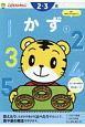 かず 2・3歳 こどもちゃれんじ (1)