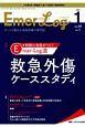 Emer-Log 33-1 2020.1 チームで読める救急医療の専門誌