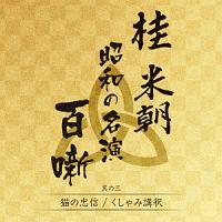 桂米朝 昭和の名演 百噺 其の三