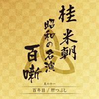 桂米朝 昭和の名演 百噺 其の十一