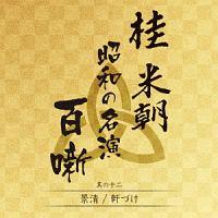 桂米朝 昭和の名演 百噺 其の十二
