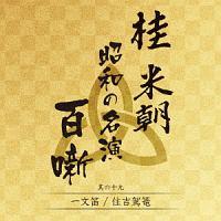 桂米朝 昭和の名演 百噺 其の十九