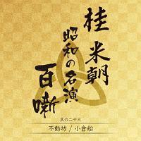 桂米朝 昭和の名演 百噺 其の二十三