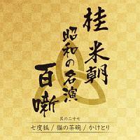 桂米朝 昭和の名演 百噺 其の二十七