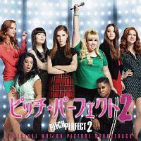 ピッチ・パーフェクト2 オリジナル・サウンドトラック