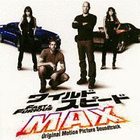 ブライアン・タイラー『ワイルド・スピード MAX オリジナル・サウンドトラック』