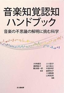 音楽知覚認知ハンドブック 音楽の不思議の解明に挑む科学