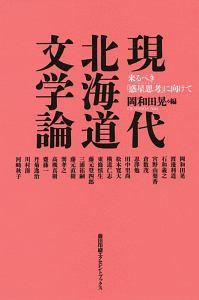 岡和田晃『現代北海道文学論』