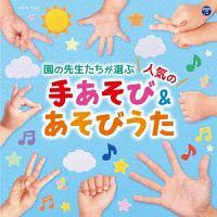 田中真弓『コロムビアキッズ 園の先生たちが選ぶ人気の手あそび&あそびうた』