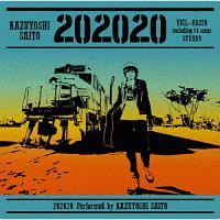斉藤和義『202020』