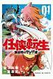 任侠転生-異世界のヤクザ姫- (1)