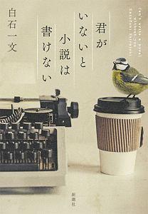 『君がいないと小説は書けない』白石一文