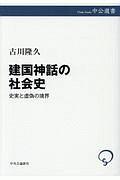 『建国神話の社会史』古川隆久