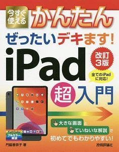 『今すぐ使えるかんたん ぜったいデキます! iPad超入門<改訂3版>』門脇香奈子